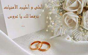 اجمل عبارات عن زواج الاخ .