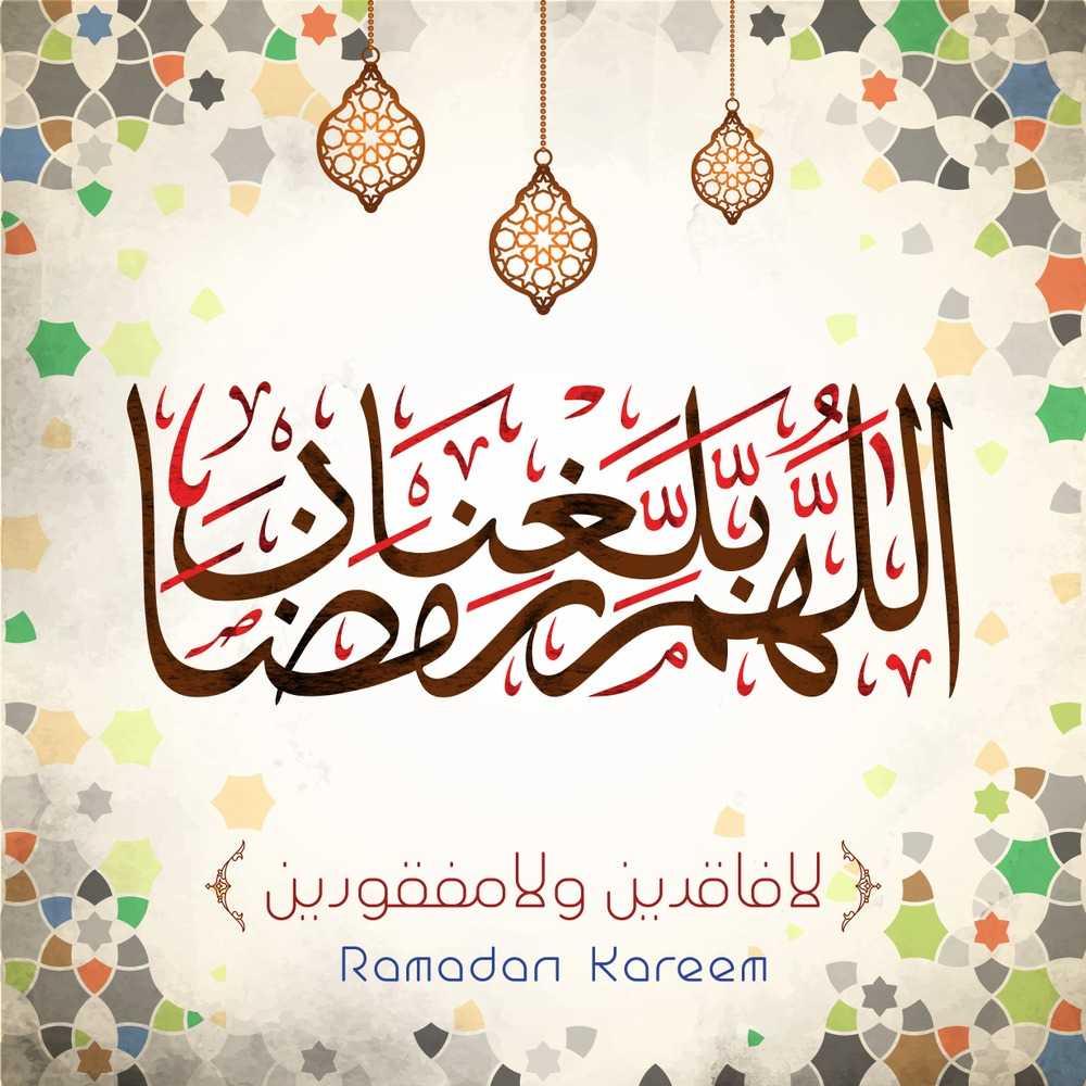 اللهم بلغنا رمضان لا فاقدين ولا مفقودين