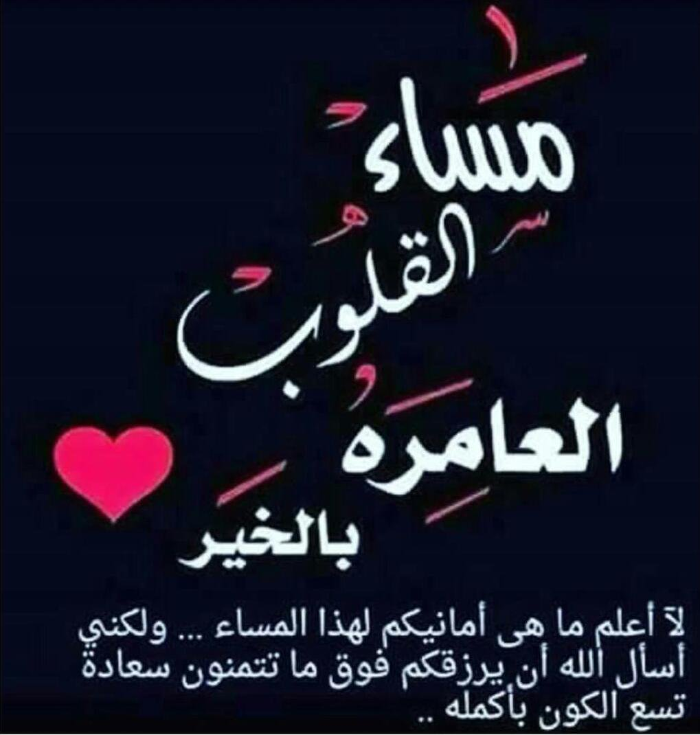 مساء الخير شعر قصير افضل البيوت الشعريه مساء الخير مجلة رجيم