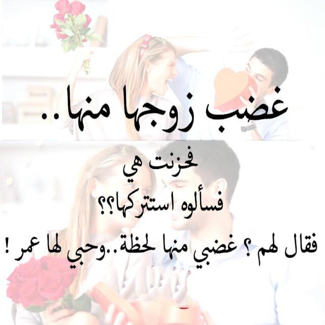 كلمات رومانسية للزوج الحب بين الزوجين مجلة رجيم
