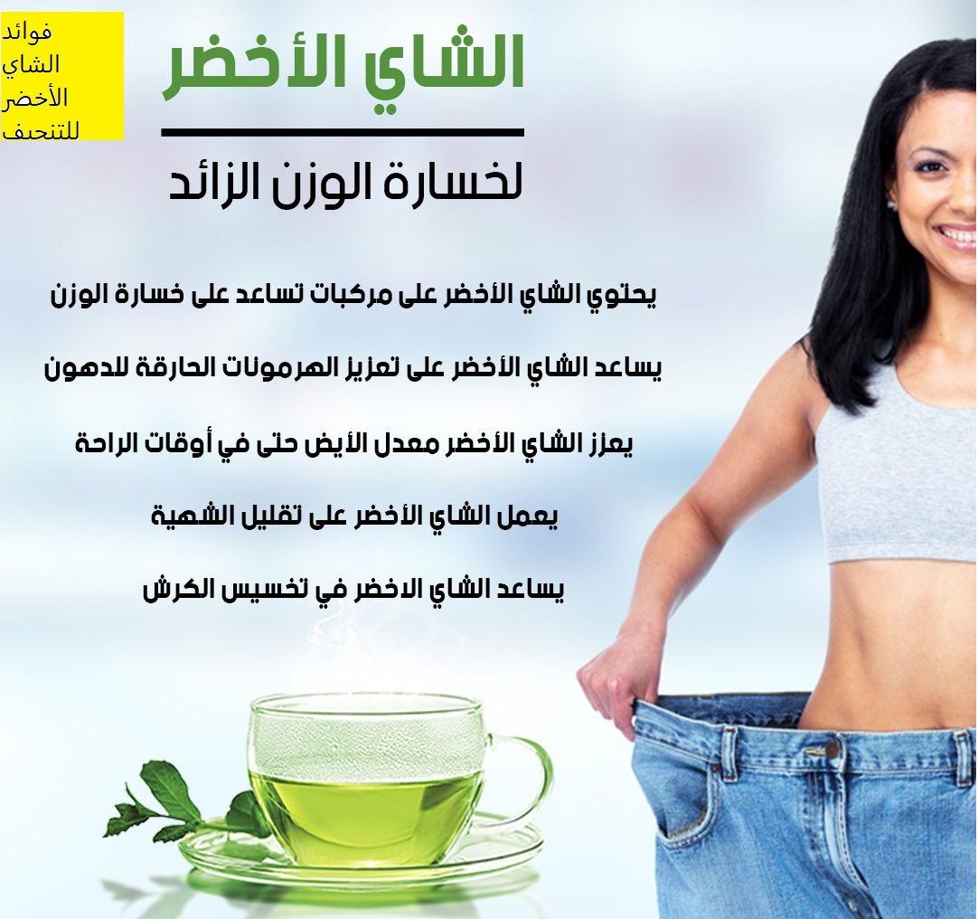 الكسكس عنوان التريبل طريقة شرب الشاي الاخضر للتنحيف Sjvbca Org