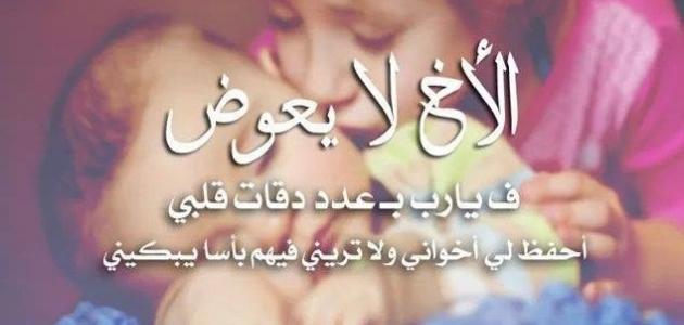 حب الاخ
