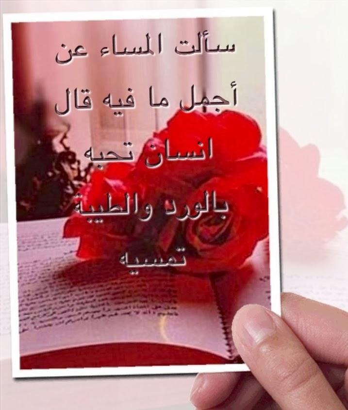 شعر مساء الخير اجمل خواطر عن المساء والحب مجلة رجيم