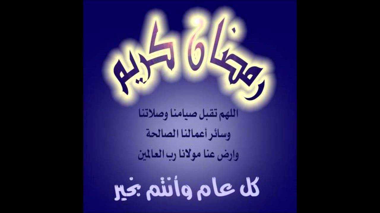 رمضان كريم اللهم تقبل صيامنا وصلاتنا وسائر اعمالنا الصالحة وارض عنا مولانا رب العالمين كل عام وانتم بخير