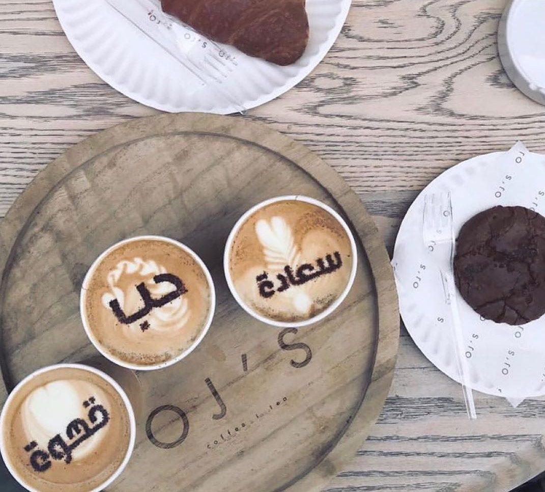 مسجات عشاق القهوة