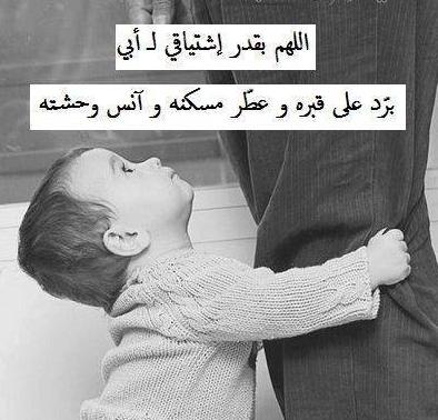 فقدان الأب