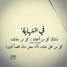 كلمات عتاب لصديق عبارات عتاب صديق مجلة رجيم