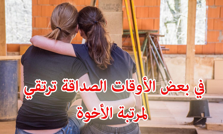 عبارات عن الصداقة قصيرة