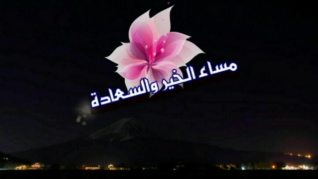 مساء الخير والسعادة