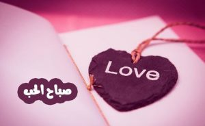 صباح الرومانسية , عبارات صباح الحب الجميل والرومانسية