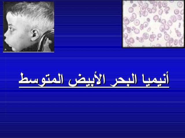 امراض الدم الوراثية .