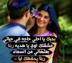 صور رومانسية مكتوب عليها كلمات حلوة