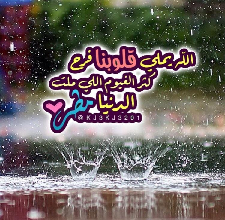 أفضل الأدعية وقت المطر والشتاء