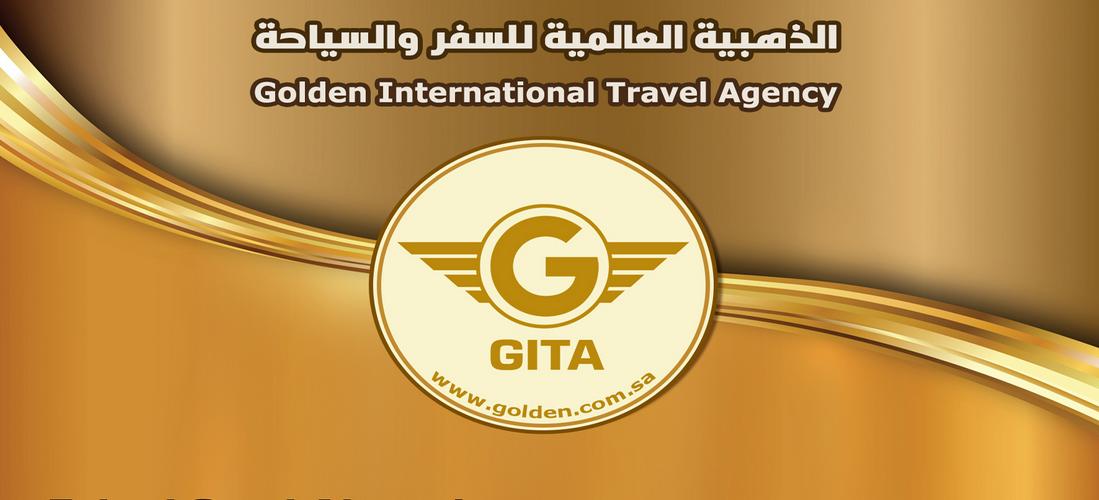 الوكالة الذهبية للسفر والسياحة بالمدينة المنورة