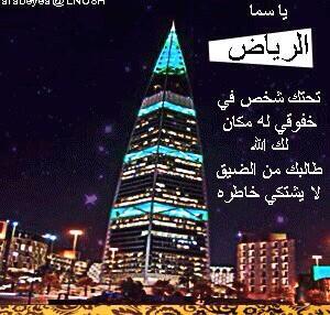 عبارات وأبيات شعرية في حب مدينة الرياض