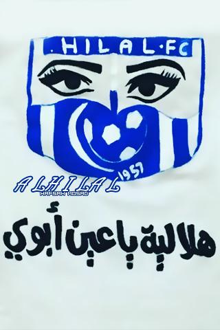 صور أناشيد وأغاني لنادي الهلال , عبارات وأبيات شعر في حب نادي الهلال