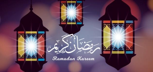 أقوال حكم مأثورة عن شهر رمضان الكريم
