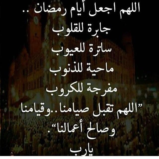 أقوال وحكم مأثورة عن شهر رمضان الكريم