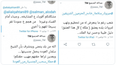 Photo of حقيقة إعفاء عبدالله المديميغ وكيل إمارة منطقة جازان من منصبة