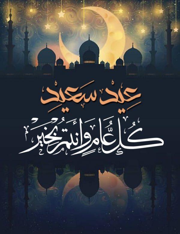 رسائل عيد الفطر المبارك مع باقة جديدة من صور رسائل المعايدة مجلة رجيم